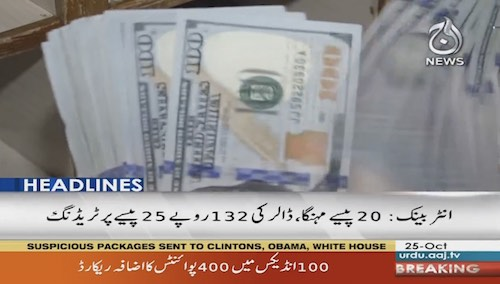 Dollar further slips by 23 paisa in interbank