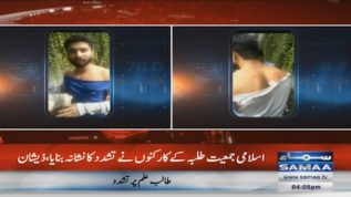 Man gets beaten up by Islami Jamiat Tuleba (IJT) at Punjab University