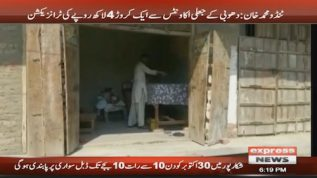 Launderer of Tando Mohammad Khan gets million of rupees in his account