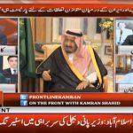 Ali Muhammad Khan: PM Khan trying to unite Muslim Ummah