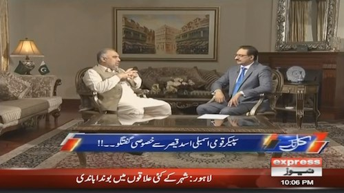 """Kal Tak - exclusive with speaker of the NA of Pakistan """"Asad Qaiser"""""""