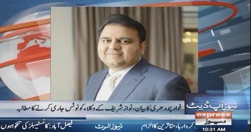 Fawad Chaudhry '100% sure' about Nawaz's return to jail