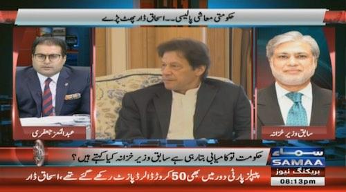 Ex-Finance minister Ishaq Dar's react on PTI's govt economic policy