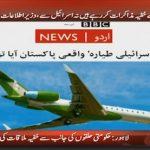 Fawad Chaudhry dispels rumors of visit of Israeli PM to Pakistan
