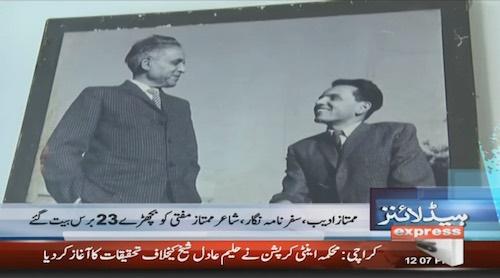 Famous writer 'Mumtaz Mufti' 23rd death anniversary today