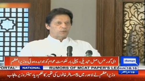 PM Imran inaugurates Pakistan Citizen Portal
