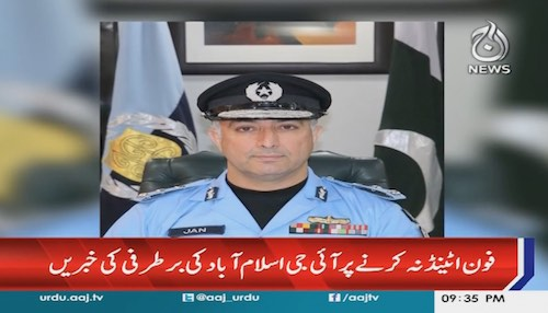 IG Islamabad removed for not attending minister's call
