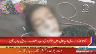 Gujranwala: Minor girl died due to doctors negligence