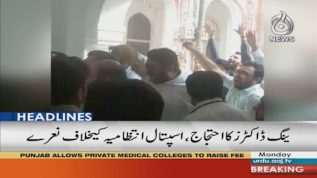 Young doctors started protest in Lahore