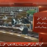 Opposition walk out from the NA session amid late arrival of Shehbaz Sharif