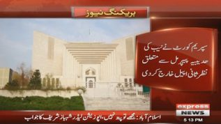 SC turns down NAB's request to reopen the Hudaibiya Paper Mills case