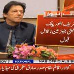 PM Khan: Shehbaz's name for PAC chairman unacceptable