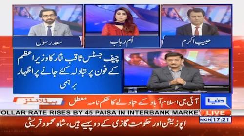 Habib Akram: On PM Khan's verbal orders IG Islamabad was transferred