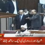 Shehbaz and Zardari enter National Assembly together as session resumes