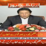 PM Imran Khan to address the nation shortly