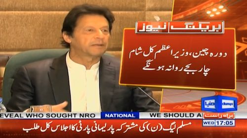 PM Imran to depart for first official visit to China on Thursday