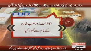 Transaction worth Rs8.5 bn discovered from rickshaw driver's account