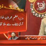 PM Imran, COAS meet to discuss security situation