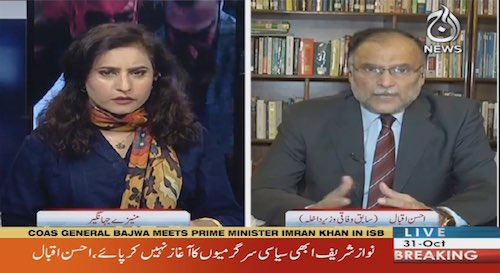 """Spot Light - exclusive with Ex-Interior minister """"Ahsan Iqbal"""""""