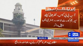 Review petition to be filed on Supreme Court's verdict