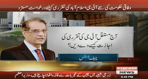 SC rejects govt plea to appoint new Islamabad IG