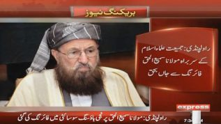 Leader of JUI-S Maulana Sami-ul-Haq was stabbed