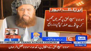 Maulana Fazlur Rehman condemns attack on Maulana Samiul Haq
