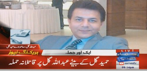 An assassination attack on Ex-General Hamid Gul's son Abdullah Gul