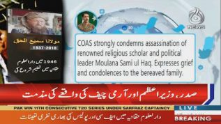 COAS General Bajwa strongly condemns assassination of Maulana Sami Ul Haq