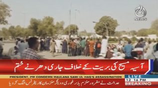 Protests ends  across country against Asia Bibi case