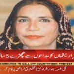 Lollywood singer 'Reshma' 5th death anniversary today