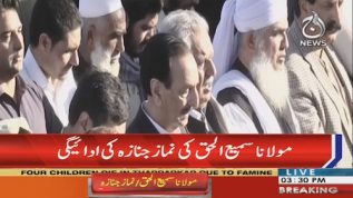 Nowshera: Funeral prayers of Maulana Sami Ul Haq offered