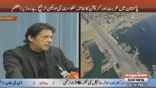 PM Imran Khan: Top priority is to improve governance and tackle corruption