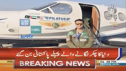 Fakhar-e-Alam becomes first Pakistani to circumnavigate globe