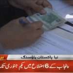 Naya Pakistan housing scheme's pilot project to start in January