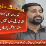 Fayyaz Chohan: The government is not putting any name in the ECL