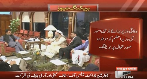 Religious minister briefs PM Imran Khan on current situation