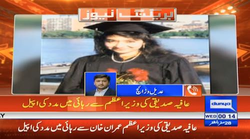 Aafia Siddiqui seeks PM Imran's help for release