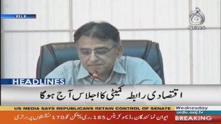 Asad Umar to chair ECC meeting today