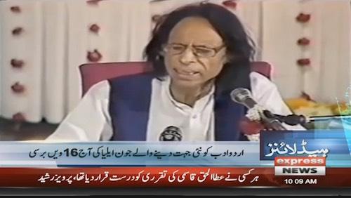 Pakistani famous poet 'Jaun Elia' 16 death anniversary today