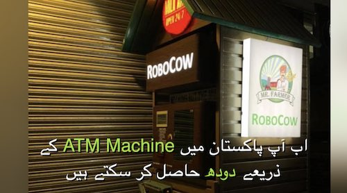 """Now you can get fresh milk 24/7 from """"ATM Machines"""" in Pakistan"""
