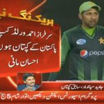 Chairman PCB: Sarfraz will be the captain of Pakistan team in World Cup 2019