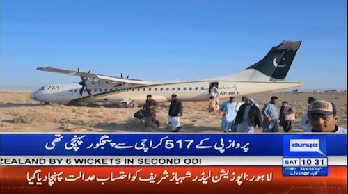 PIA plane skids off runway, passengers safe