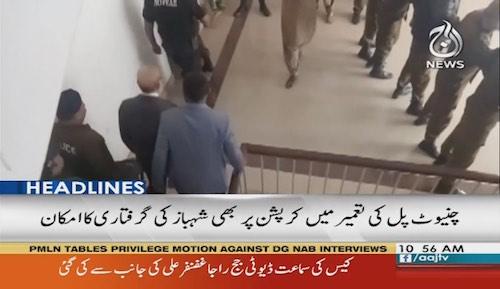 Chiniot Bridge corruption: Shehbaz Sharif's arrest imminent