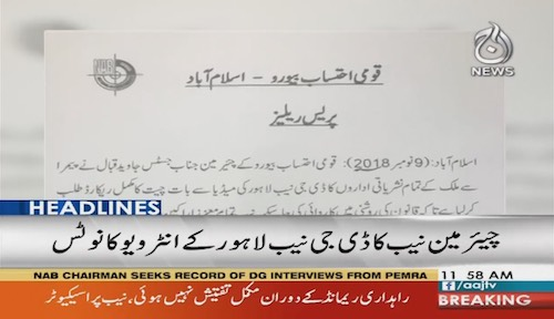 Controversy inception: Chairman NAB takes notice of DG NAB's interview