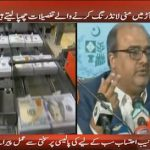 Shahzad Akbar: Money Launderers hide details under the name of Iqama