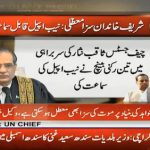 The Sharif Family Sentence Case accepted for hearing by the SC