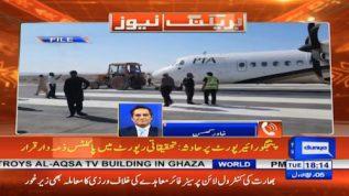 Panjgur Airport Accident: Pilots Held Responsible