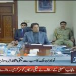 Meeting under the supervision of Prime Minister for Youth Program