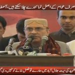 Only true representatives of the people can run this country, says Zardari
